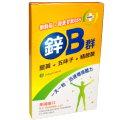 鋅B群 軟膠囊 (朝鮮薊+穀胱甘肽GSH+薑黃+五味子+精氨酸) 10粒裝