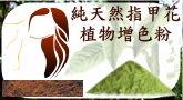 純天然指甲花植物染
