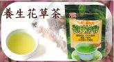 養生花草茶飲